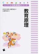 教育原理 (コンパクト版保育者養成シリーズ)