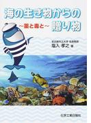 海の生き物からの贈り物 薬と毒と
