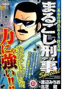 まるごし刑事Special 25 美女の誘惑おとり捜査編 (マンサンQコミックス)(マンサンコミックス)