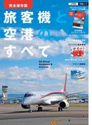 旅客機と空港のすべて 完全保存版(JTBの交通ムック)