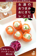 お酒のおつまみおにぎりレシピ ~ごはんにもパーティーにも使える! by四万十みやちゃん