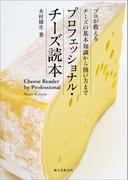 【期間限定価格】プロフェッショナル・チーズ読本