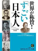 世界が称賛!「すごい日本人」(知的生きかた文庫)