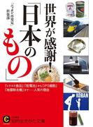 世界が感謝!「日本のもの」(知的生きかた文庫)