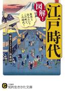 図解!江戸時代(知的生きかた文庫)