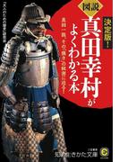 《図説》真田幸村がよくわかる本(知的生きかた文庫)
