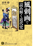風刺画で読み解く近代史(知的生きかた文庫)