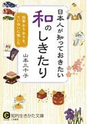 日本人が知っておきたい和のしきたり(知的生きかた文庫)