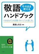 敬語「そのまま使える」ハンドブック(知的生きかた文庫)