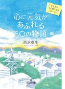 心に元気があふれる50の物語(王様文庫)