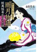 眠れないほど面白い『雨月物語』妖美怪奇な9つの話(王様文庫)