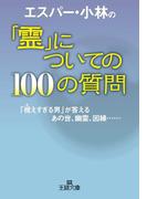 エスパー・小林の「霊」についての100の質問(王様文庫)