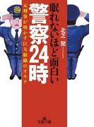 眠れないほど面白い警察24時(王様文庫)