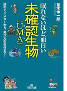 眠れないほど面白い未確認生物(UMA)(王様文庫)