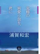 究極の純愛小説を、君に(徳間文庫)