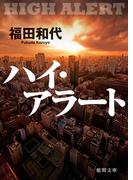ハイ・アラート(徳間文庫)