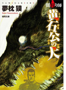 闇狩り師 黄石公の犬(徳間文庫)