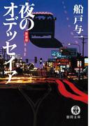 夜のオデッセイア(徳間文庫)