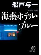海燕ホテル・ブルー(徳間文庫)