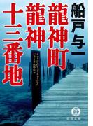龍神町龍神十三番地(徳間文庫)
