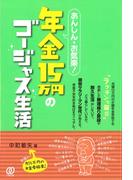 あんしん・お気楽!年金15万円のゴージャス生活