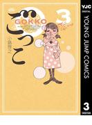 ごっこ 3(ヤングジャンプコミックスDIGITAL)