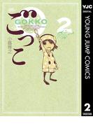 ごっこ 2(ヤングジャンプコミックスDIGITAL)