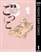 ごっこ 1(ヤングジャンプコミックスDIGITAL)