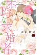 不埒(ふらち)な求婚者(MIU 恋愛MAX COMICS)