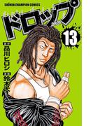 ドロップ 13(少年チャンピオン・コミックス)