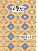 半夏生(ダ・ヴィンチブックス)