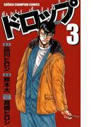 ドロップ 3(少年チャンピオン・コミックス)