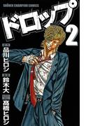 ドロップ 2(少年チャンピオン・コミックス)