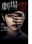 劇場霊(少年チャンピオン・コミックス)