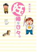 妊婦な日々。 ~漫画家梅川和実の妊娠体験記~(1)(REX COMICS)