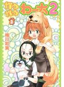 ガウガウわー太2(3)(REX COMICS)