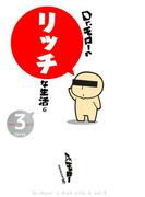 Dr.モローのリッチな生活G 3巻(Gum comics)