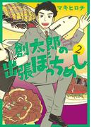 創太郎の出張ぼっちめし 2巻(バンチコミックス)