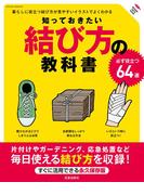 【期間限定価格】知っておきたい結び方の教科書(サクラBooks)