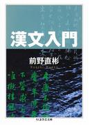 漢文入門(ちくま学芸文庫)
