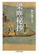 梁塵秘抄(ちくま学芸文庫)