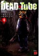 DEAD Tube 4 (チャンピオンREDコミックス)(チャンピオンREDコミックス)