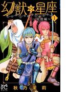 幻獣の星座 星獣編1 (PRINCESS COMICS)(プリンセス・コミックス)