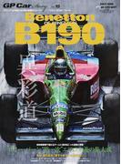 GP Car Story Vol.15 ベネトンB190・フォード