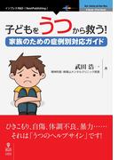 【オンデマンドブック】子どもをうつから救う!家族のための症例別対応ガイド (NextPublishing)