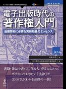 【オンデマンドブック】電子出版時代の著作権入門 (JEPA Books(NextPublishing))