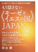 もう隠さない《モーゼとイエスの国》JAPAN 天上界がついに明かした《秘密日本史》最終章 だからユダヤ民族はこれから《母国日本》を支える!