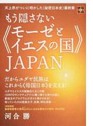 もう隠さない《モーゼとイエスの国》JAPAN 天上界がついに明かした《秘密日本史》最終章 だからユダヤ民族はこれから《母国日本》を支える! (地球家族)