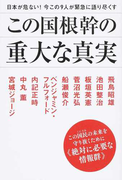 この国根幹の重大な真実 日本が危ない!今この9人が緊急に語り尽くす この国民の未来を守り抜くために《絶対に必要な情報群》