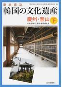 歴史探訪韓国の文化遺産 下 慶州・釜山